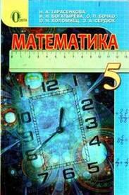 Учебник Математика 5 класс Тарасенкова