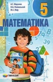 Підручник Математика 5 клас Мерзляк скачать