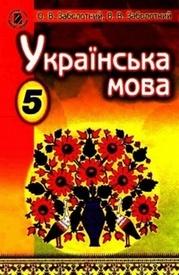 Підручник Українська мова 5 клас Заболотний 2013 (Укр.)
