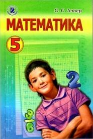 Підручник Математика 5 клас Істер. Скачать бесплатно. Онлайн
