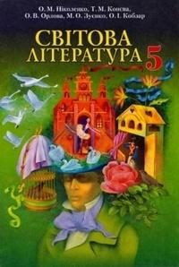 Світова література ніколенко 5 клас гдз