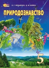 Підручник Природознавство 5 клас Ярошенко. Скачать