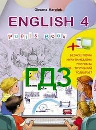 Відповіді Англійська мова 4 клас Карпюк 2015. ГДЗ