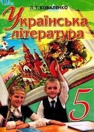 Підручник Українська література 5 клас Коваленко. Скачать бесплатно, смотреть онлайн