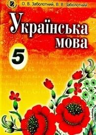 Українська мова 5 класс Заболотний (Рус.)