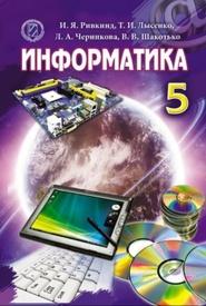 Учебник Информатика 5 класс Ривкинд на русском. Скачать