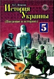 Учебник История Украины 5 класс Власов на русском. Скачать