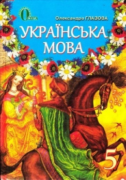 Ответы (гдз) українська мова 7 клас заболотний 2015. Відповіді.