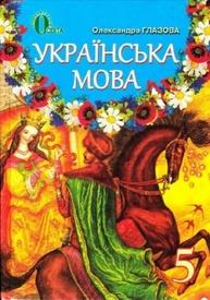 Підручник Українська мова 5 клас Глазова
