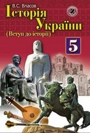 Підручник Історія України 5 клас Власов