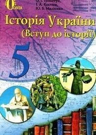 Підручник Історія України 5 клас Пометун