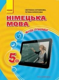 Підручник Німецька мова 5 клас Сотникова 1 рік. Скачать учебник бесплатно, читать онлайн
