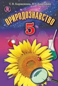 Підручник Природознавство 5 клас Коршевнюк. Скачать бесплатно, читать онлайн
