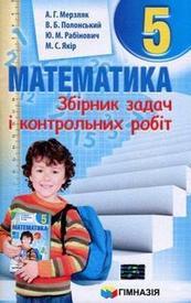 Збірник задач Математика 5 клас Мерзляк