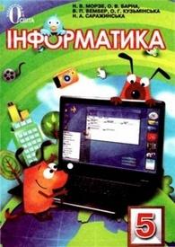 Підручник Інформатика 5 клас Морзе. Скачать, читать онлайн