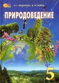 Природоведение 5 класс Ярошенко. Скачать на русском, читать онлайн