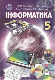 Інформатика 5 клас Ривкінд. Підручник онлайн