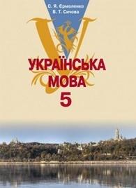 Підручник Українська мова 5 клас Єрмоленко