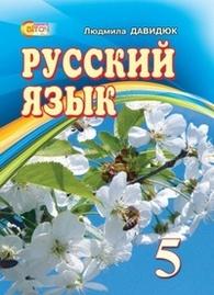 Підручник Русский язык 5 класс Давидюк