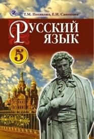 Підручник Русский язык 5 класс Полякова