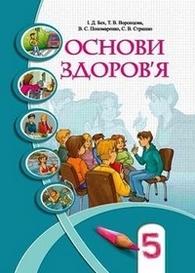 Підручник Основи здоров'я 5 клас Бех
