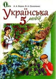 Українська мова 5 класс Ворон