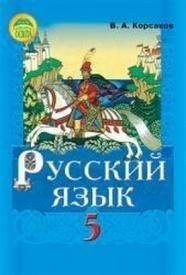 Підручник Русский язык 5 класс Корсаков. Скачать, читать онлайн