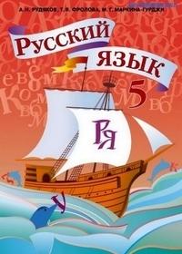 Русский язык: учебник для 5 класса общеобразовательных учреждений.