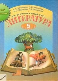 Учебник Литература 5 класс Бондарева. Скачать, читать онлайн