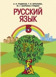 Підручник Русский язык 5 клас Рудяков (Укр.)