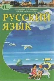 Учебник Русский язык 5 класс Быкова