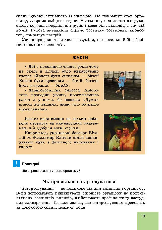 Підручник Основи здоров'я 5 клас Бойченко
