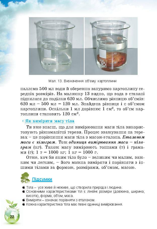 Підручник Природознавство 5 клас Коршевнюк