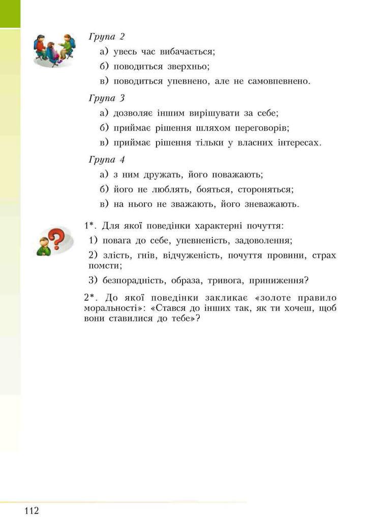 Німецька мова 5 клас Сотникова (1 рік)