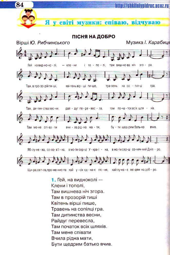 Музичне мистецтво 5 клас Масол