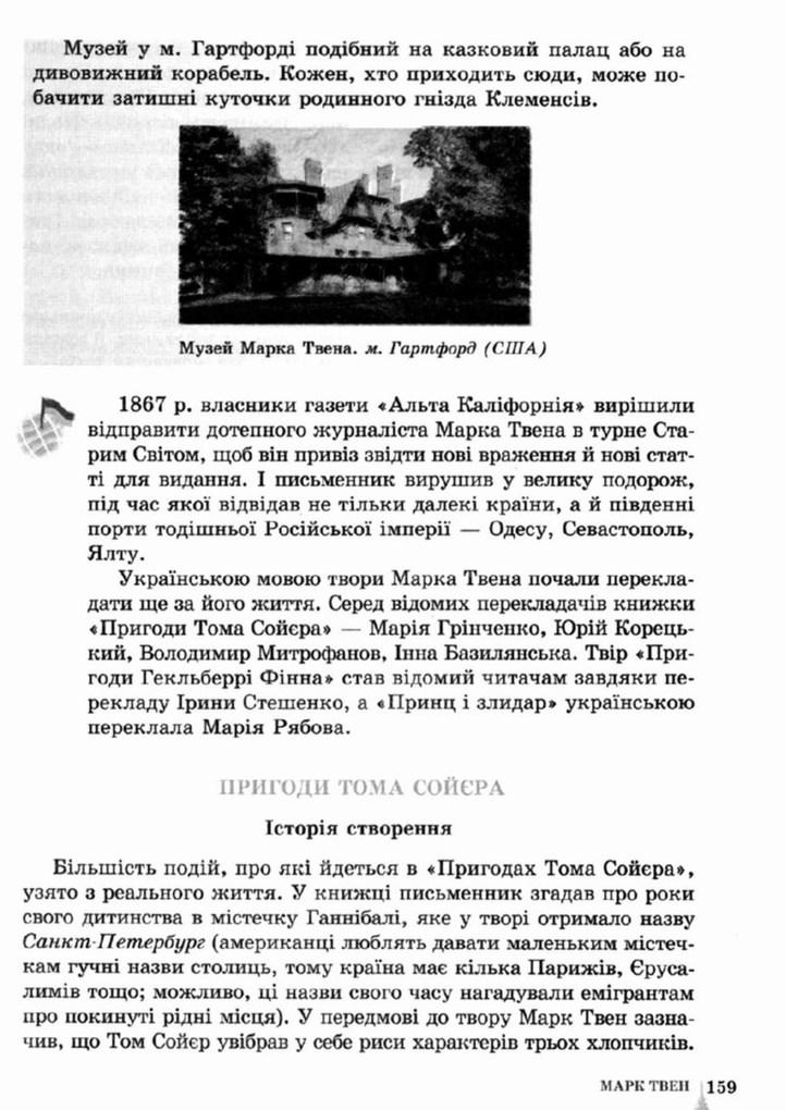 Світова література 5 клас Ніколенко