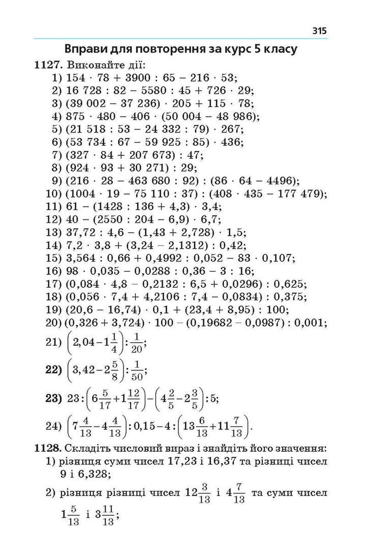 Підручник Математика 5 клас Мерзляк (Укр.)