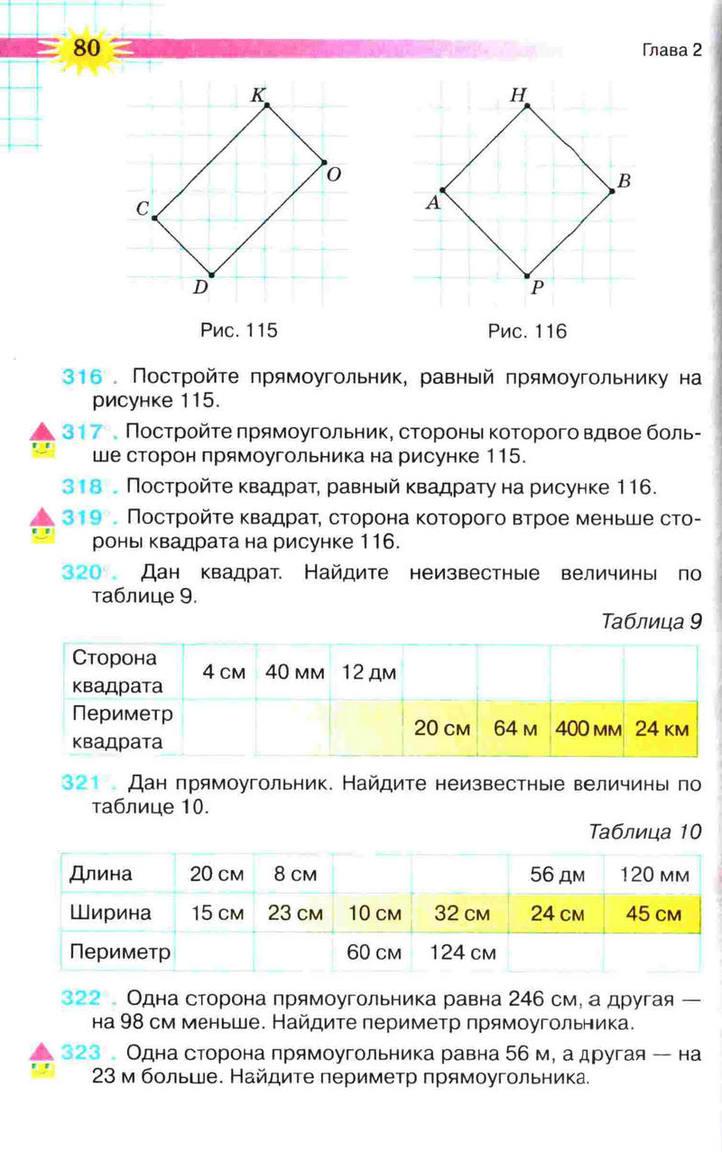Математика 5 класс Тарасенкова (Рус.)