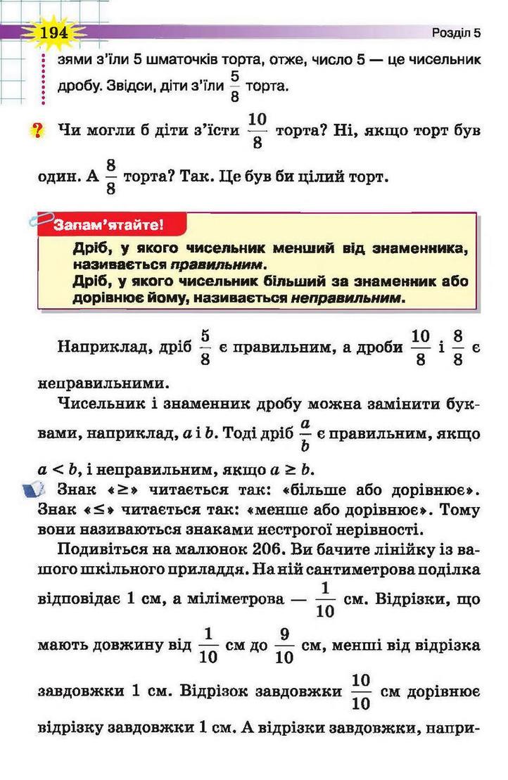 Математика 5 клаc Тарасенкова (Укр.)