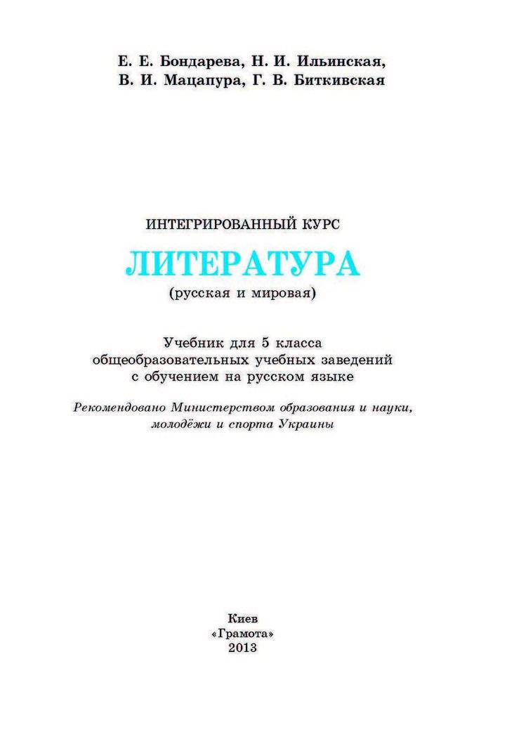Литература 5 класс Бондарева