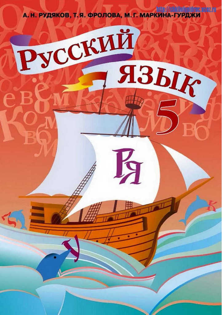 Русский язык 5 класс Рудяков (Рус.)