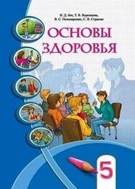 Основы здоровья 5 класс Бех (Рус)