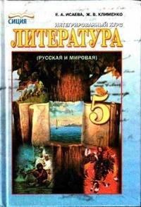 учебник литература 5 класс читать