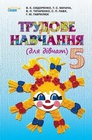 Трудове навчання 5 клас Сидоренко (для дівчат)