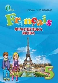 французский язык 6 класс чумак кривошеева решебник