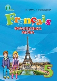 Французька мова 5 клас Чумак
