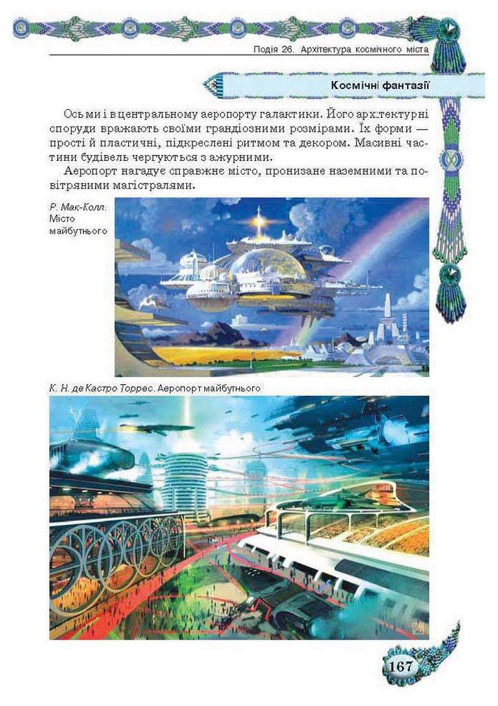 Образотворче мистецтво 5 клас Калініченко