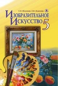 Изобразительное искусство 5 класс Железняк (Рус)