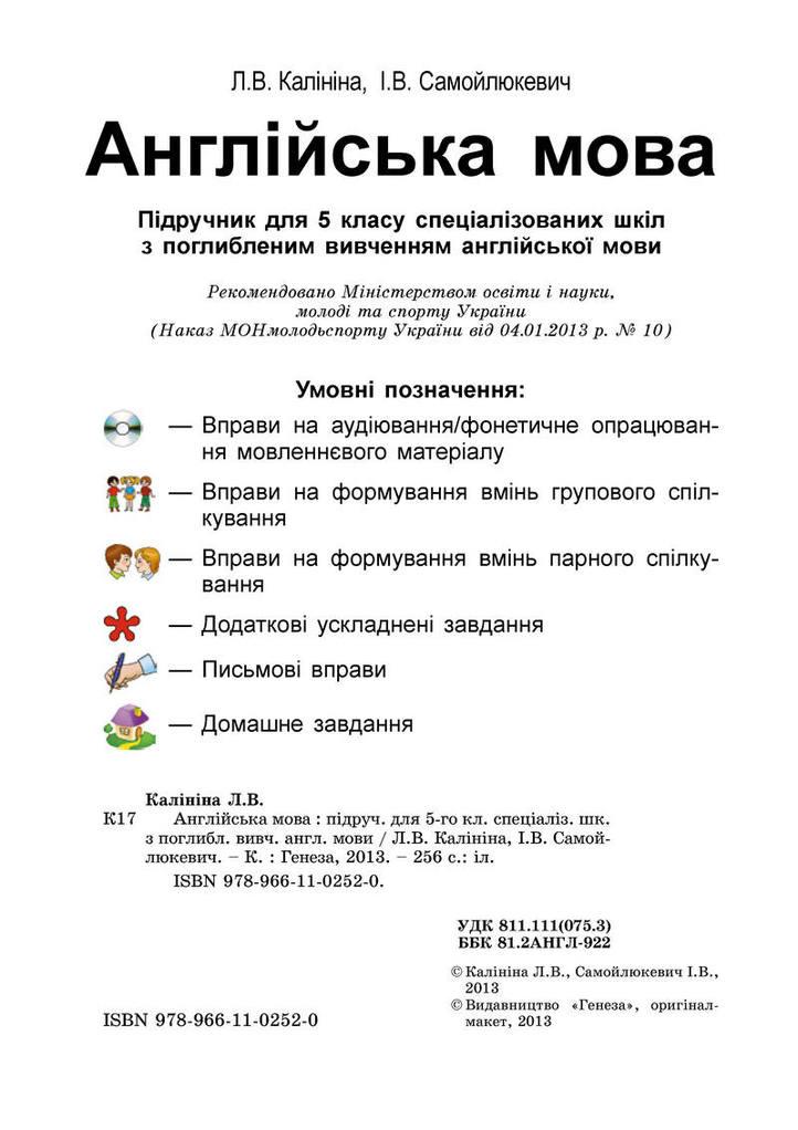 Підручник Англійська мова 5 клас Калініна