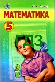 Решебник Математика 5 клас Істер. ГДЗ